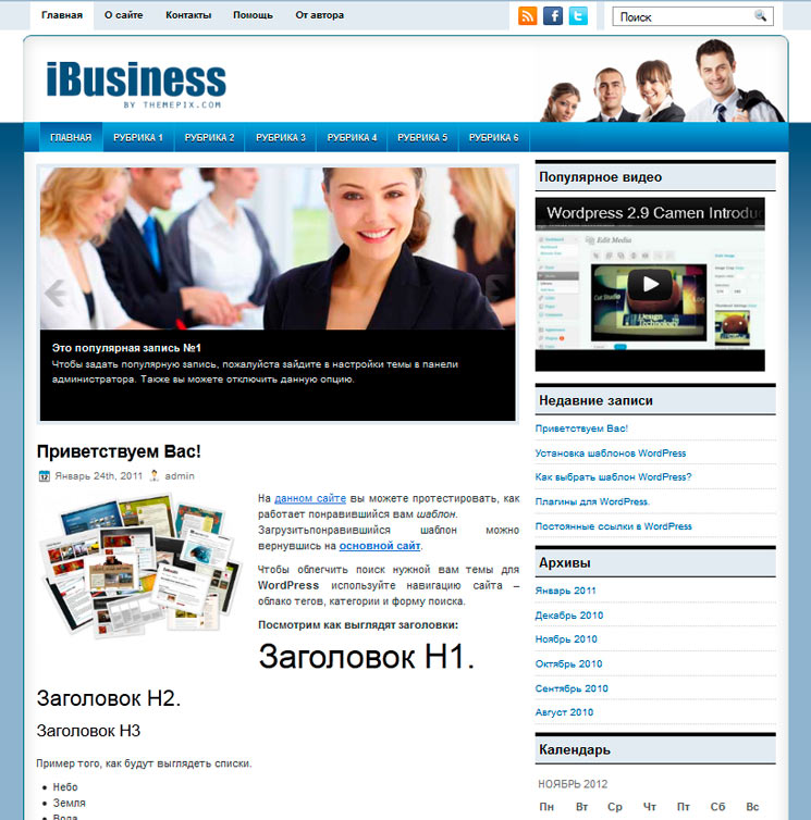 iBusiness WordPress шаблон