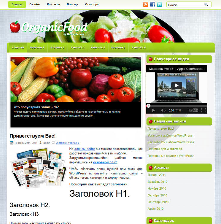 OrganicFood WordPress шаблон
