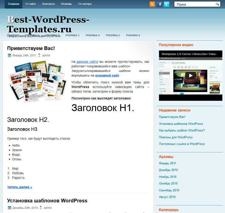 Simplicity WordPress шаблон