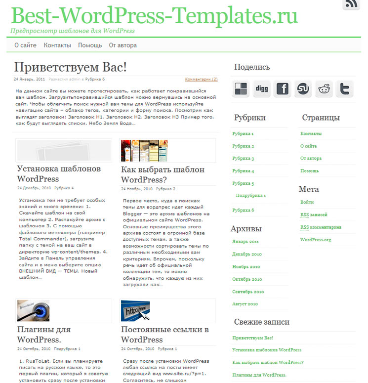 Clear Line WordPress шаблон