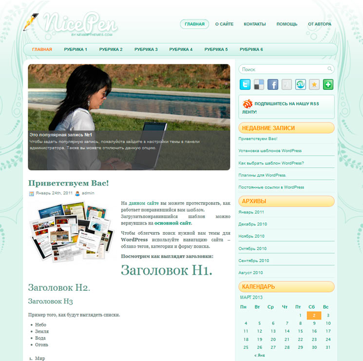 NicePen WordPress шаблон