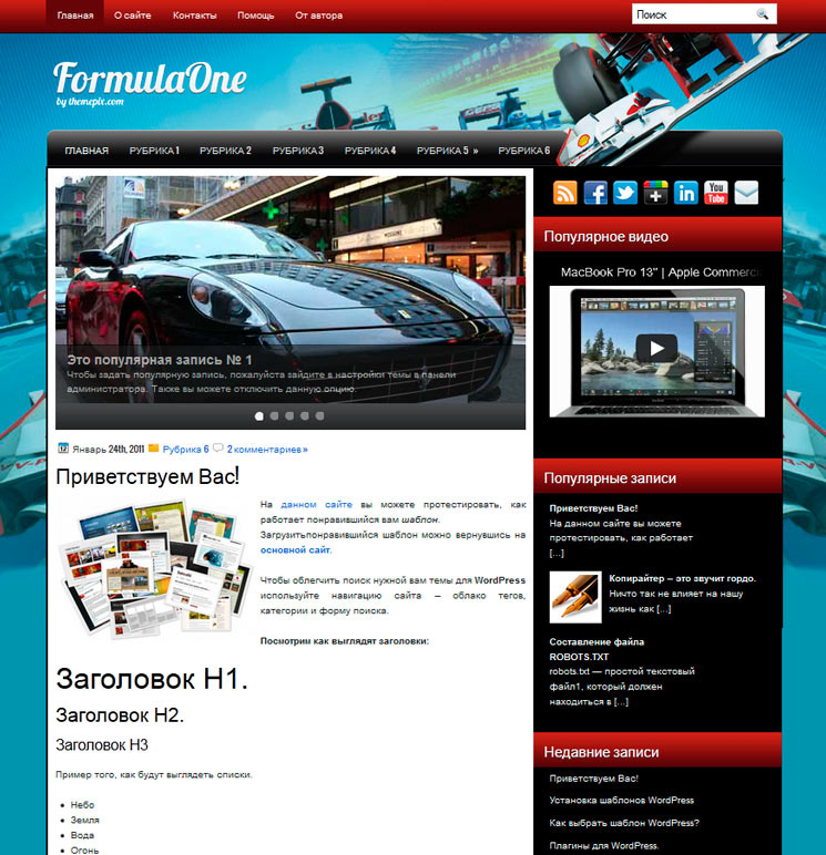 FormulaOne WordPress шаблон