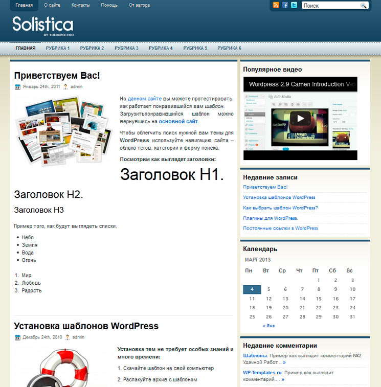 Solistica WordPress шаблон
