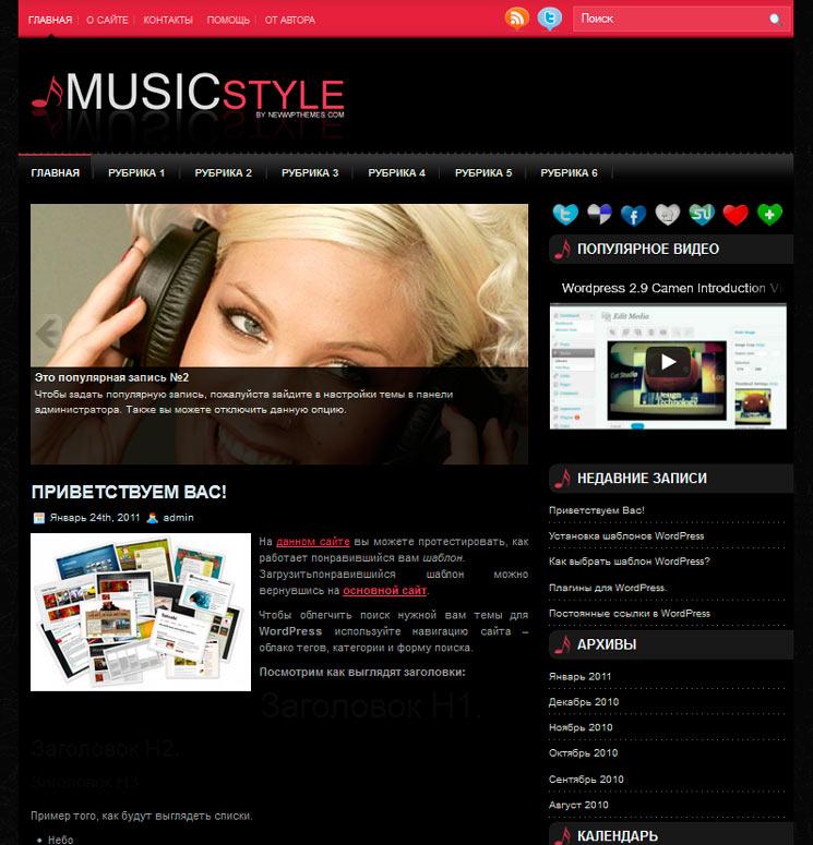 MusicStyle WordPress шаблон