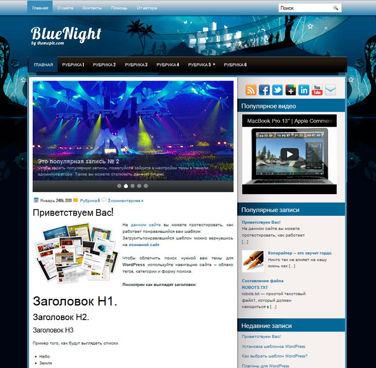 BlueNight WordPress шаблон