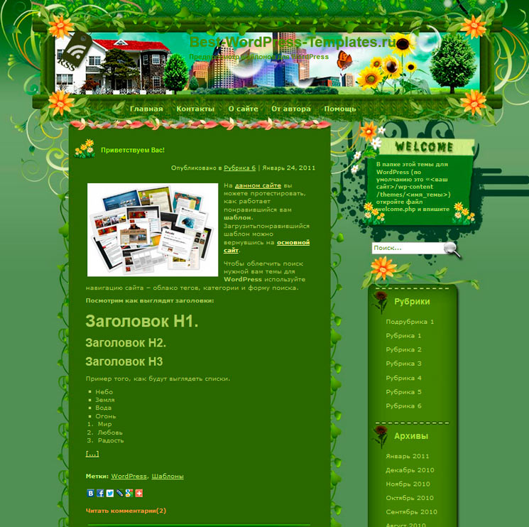 Greenish WordPress шаблон
