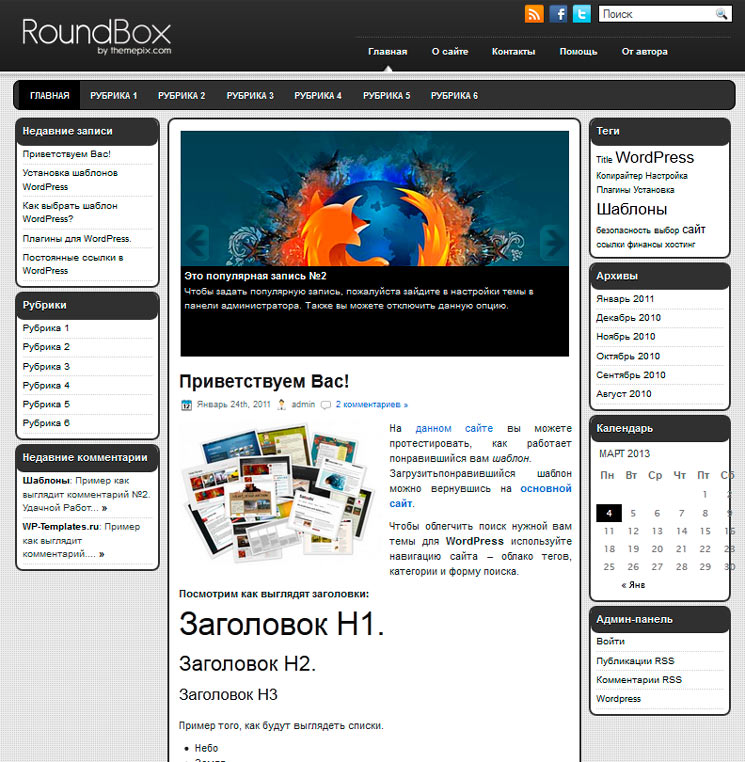 RoundBox WordPress шаблон