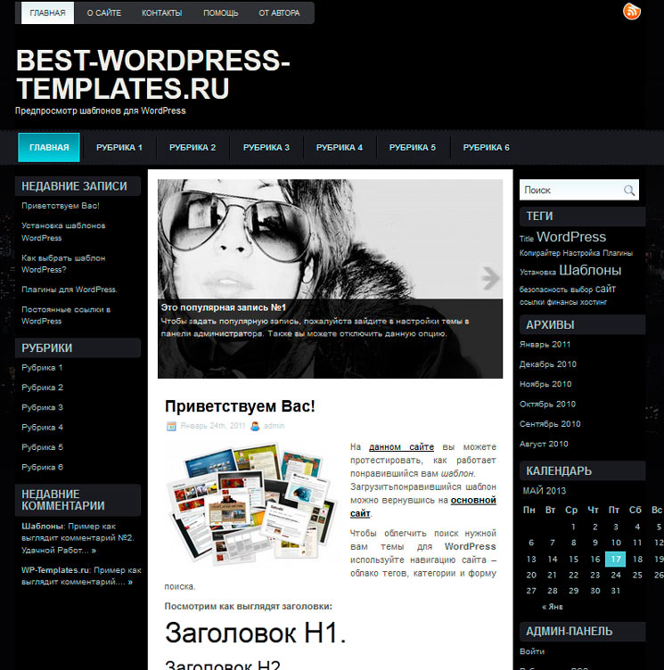 Camino WordPress шаблон