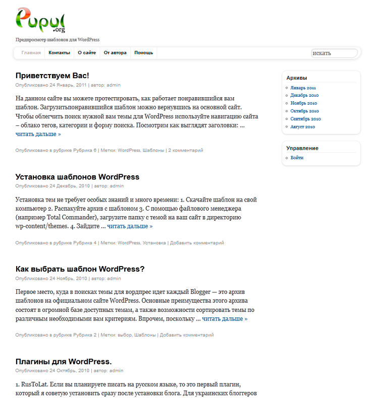 Pupul WordPress шаблон