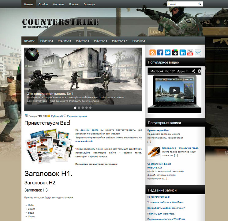 CounterStrike WordPress шаблон