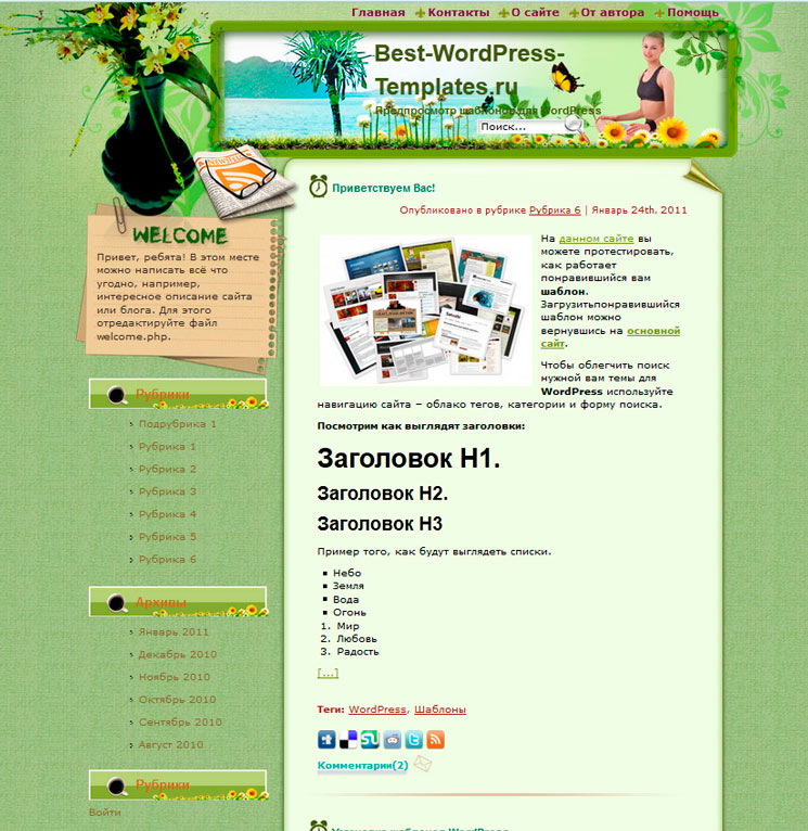 Turning Green WordPress шаблон