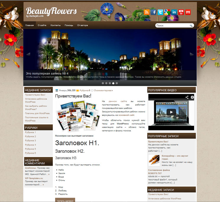 BeautyFlowers WordPress шаблон