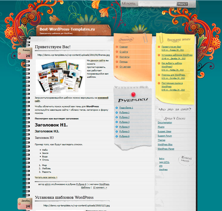 Notepad Chaos WordPress шаблон