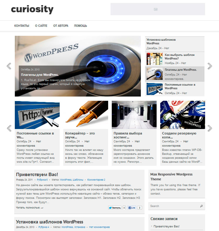 Curiosity WordPress шаблон
