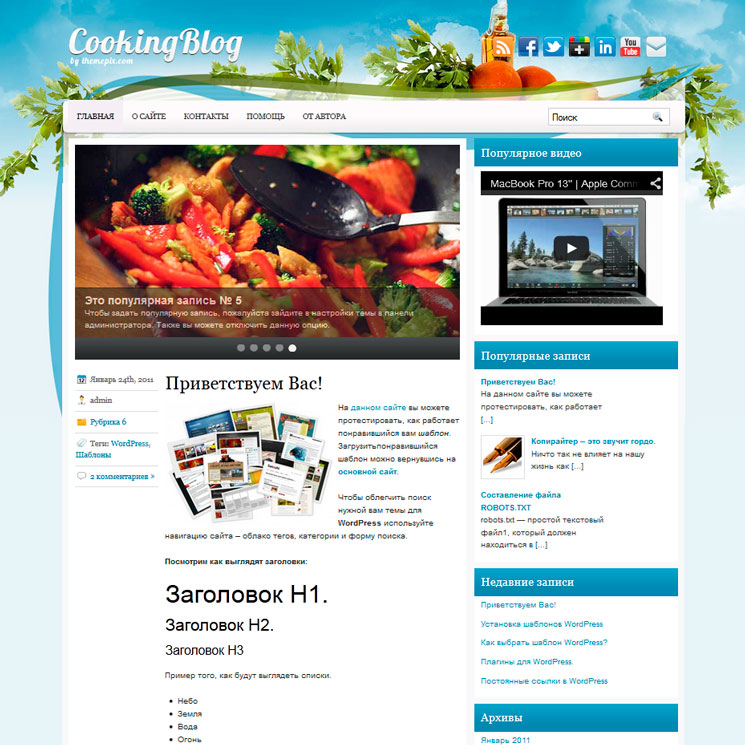CookingBlog WordPress шаблон