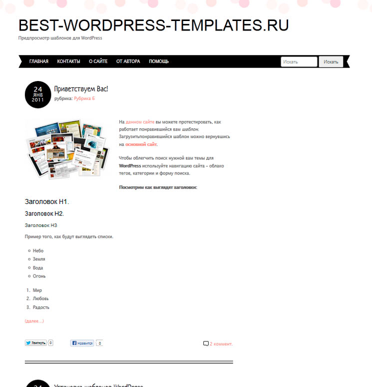 Adelle WordPress шаблон