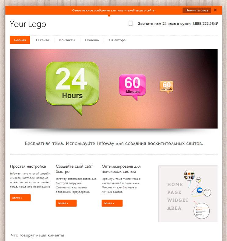 InfoWay WordPress шаблон