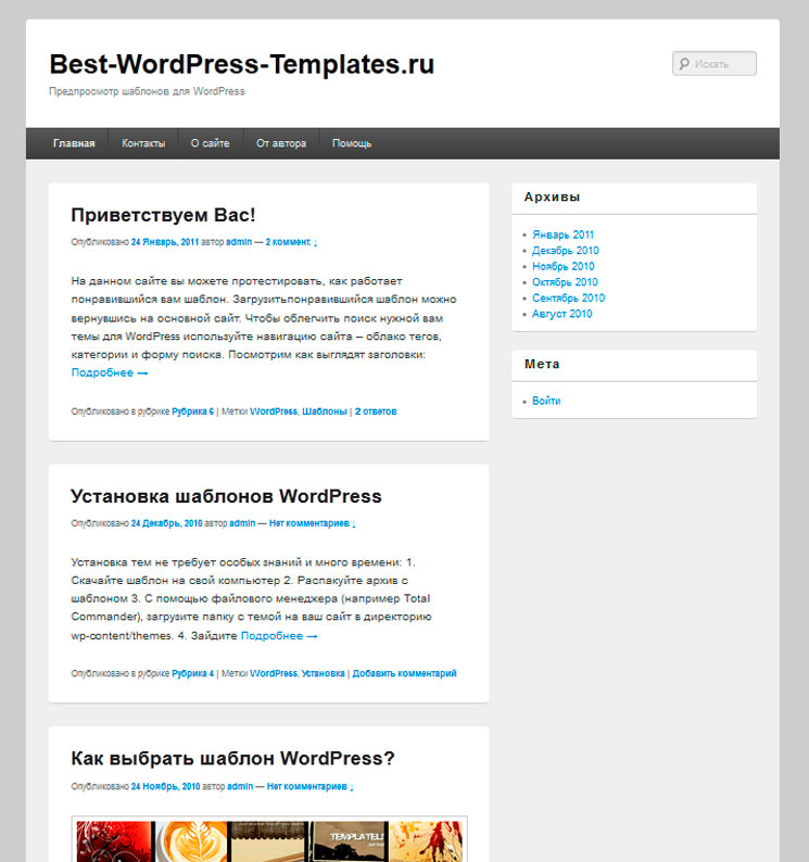 Catch Box WordPress шаблон