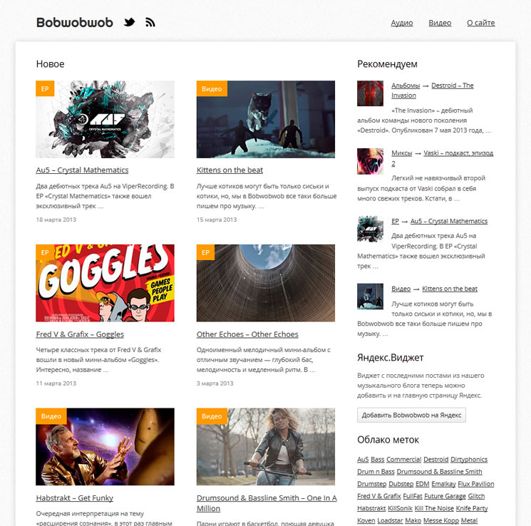 Bobwobwob WordPress шаблон
