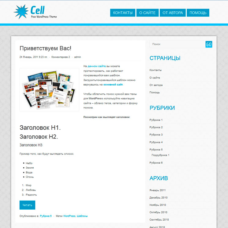 Cell WordPress шаблон