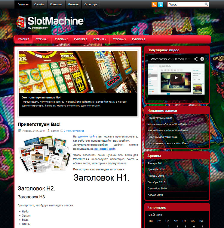 SlotMachine WordPress шаблон