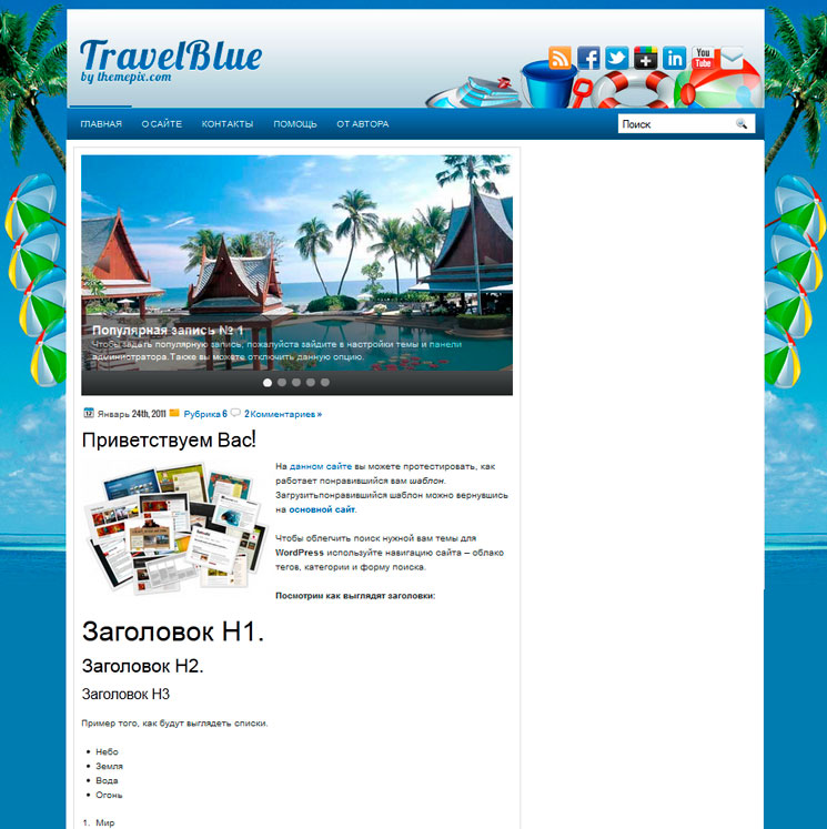TravelBlue WordPress шаблон