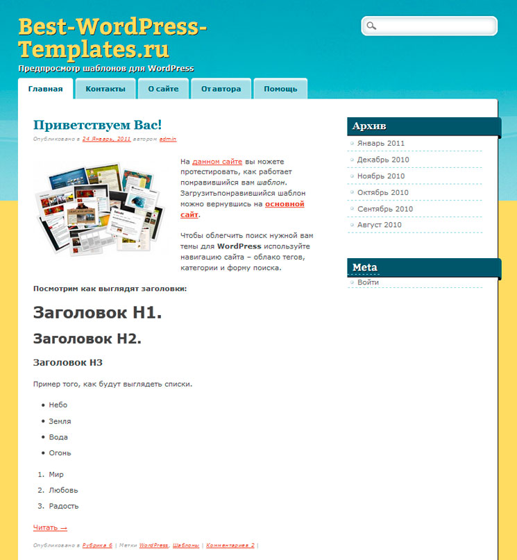 Citizen Journal WordPress шаблон