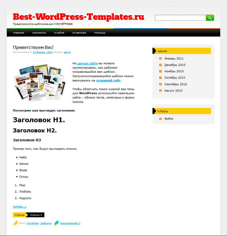 Major Media WordPress шаблон