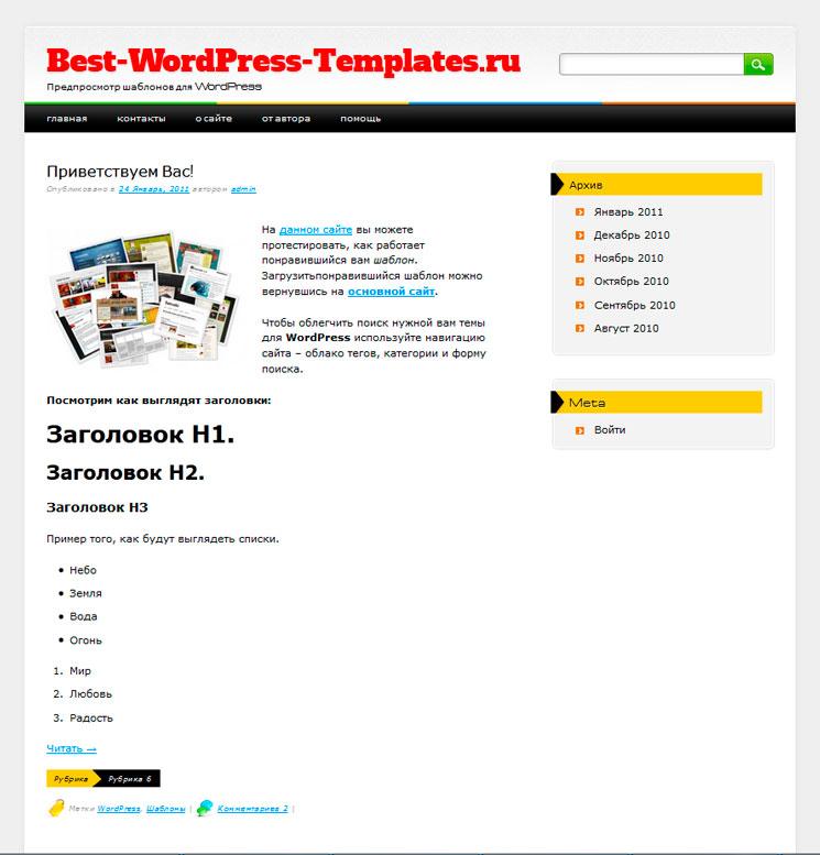 Major Media WordPress шаблон