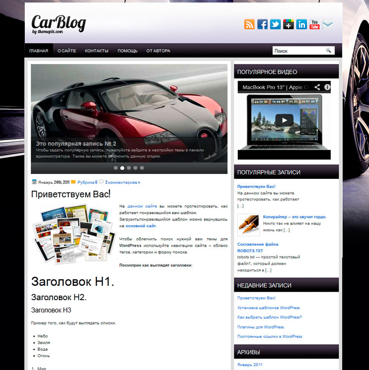 CarBlog WordPress шаблон