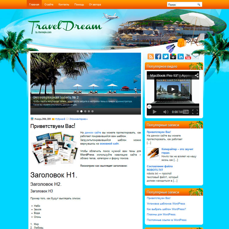 TravelDream WordPress шаблон