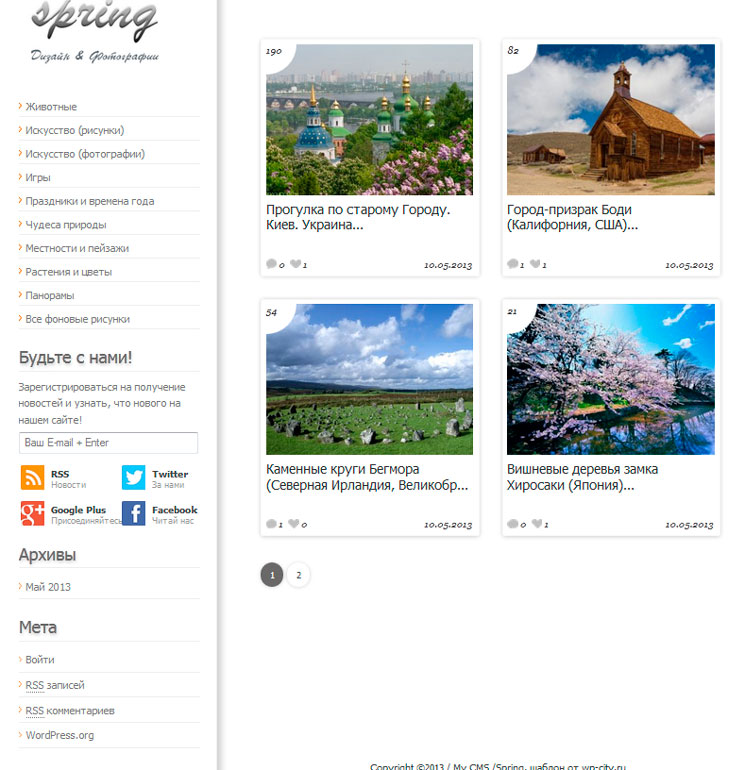 Spring WordPress шаблон