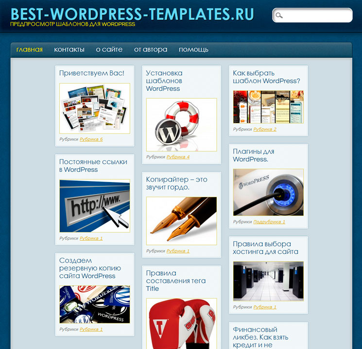 PinBlue WordPress шаблон