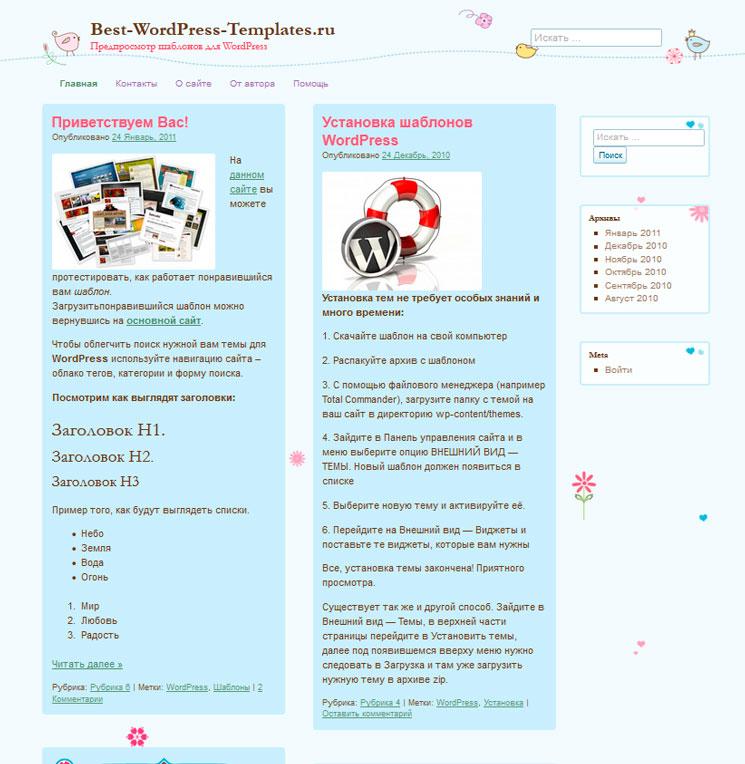 Cute Frames WordPress шаблон