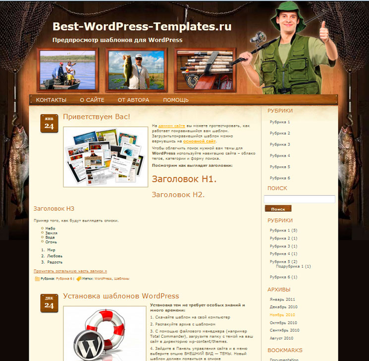 Bass Fishing WordPress шаблон