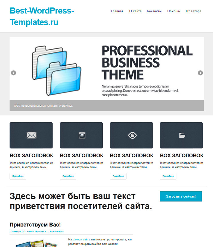 impulse WordPress шаблон