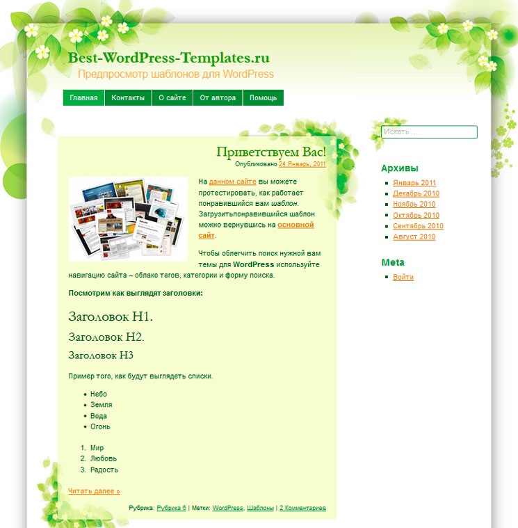 Tender Spring WordPress шаблон