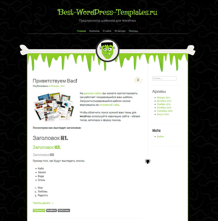 Monster WordPress шаблон
