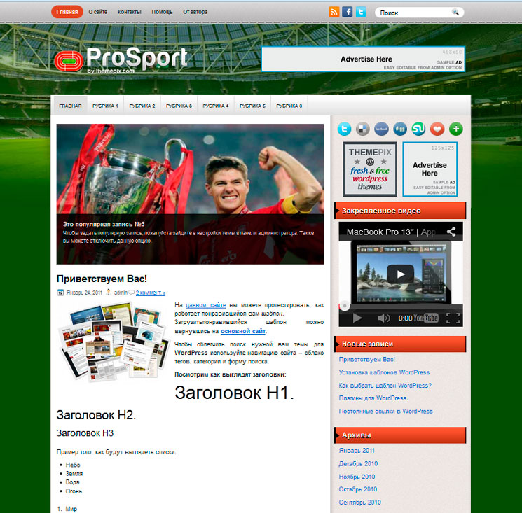 ProSport WordPress шаблон