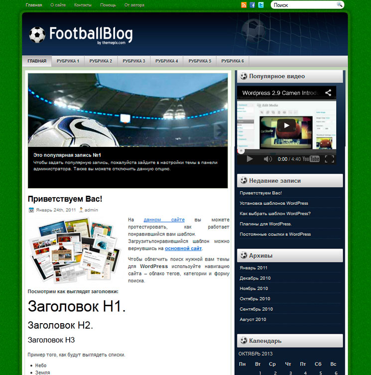 FootballBlog WordPress шаблон