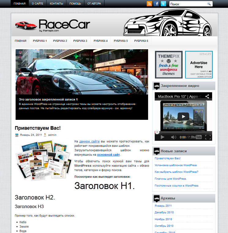 RaceCar WordPress шаблон