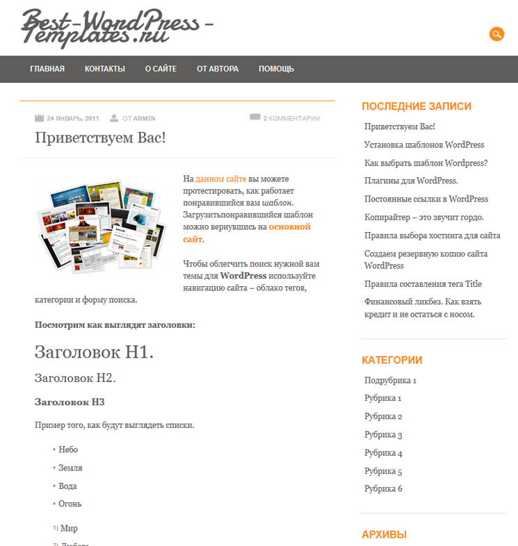 Restaurateur WordPress шаблон