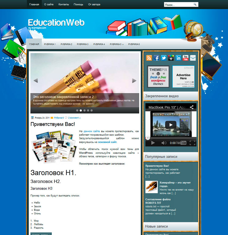 EducationWeb WordPress шаблон