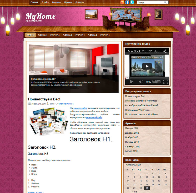 MyHome WordPress шаблон