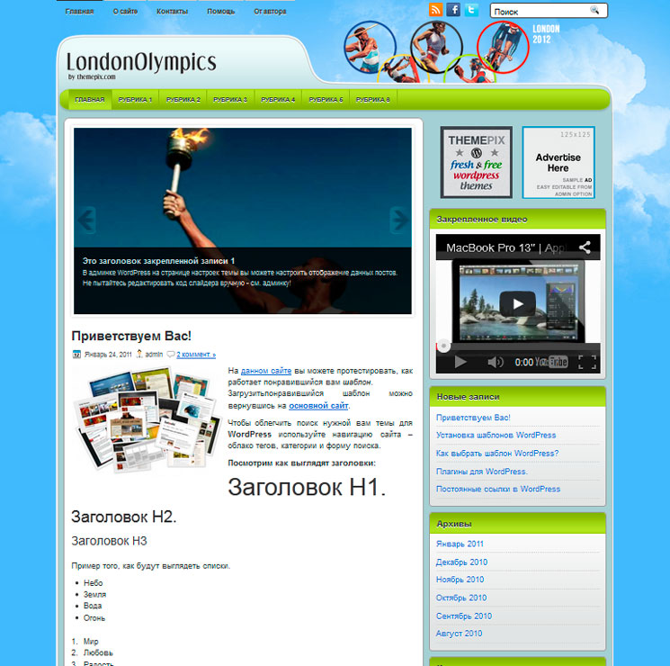 LondonOlympics WordPress шаблон