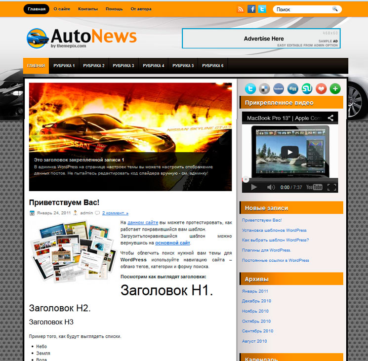 AutoNews WordPress шаблон