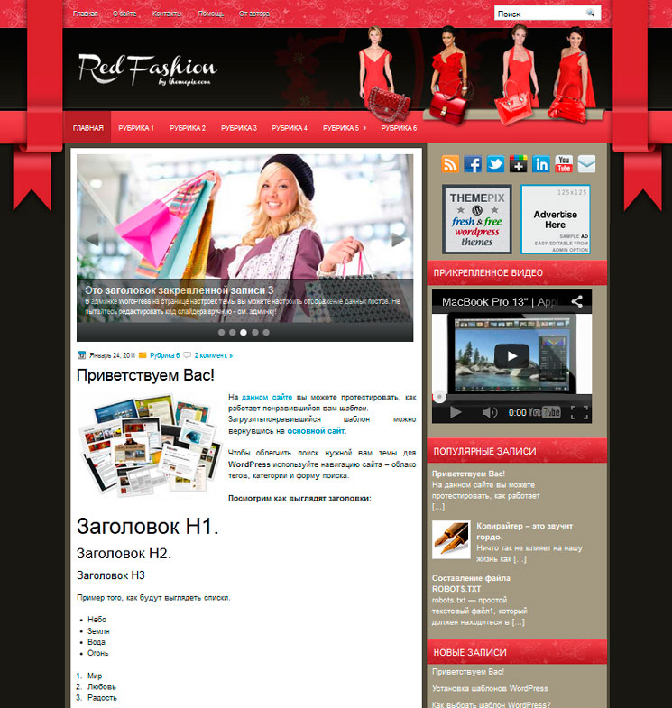 RedFashion WordPress шаблон