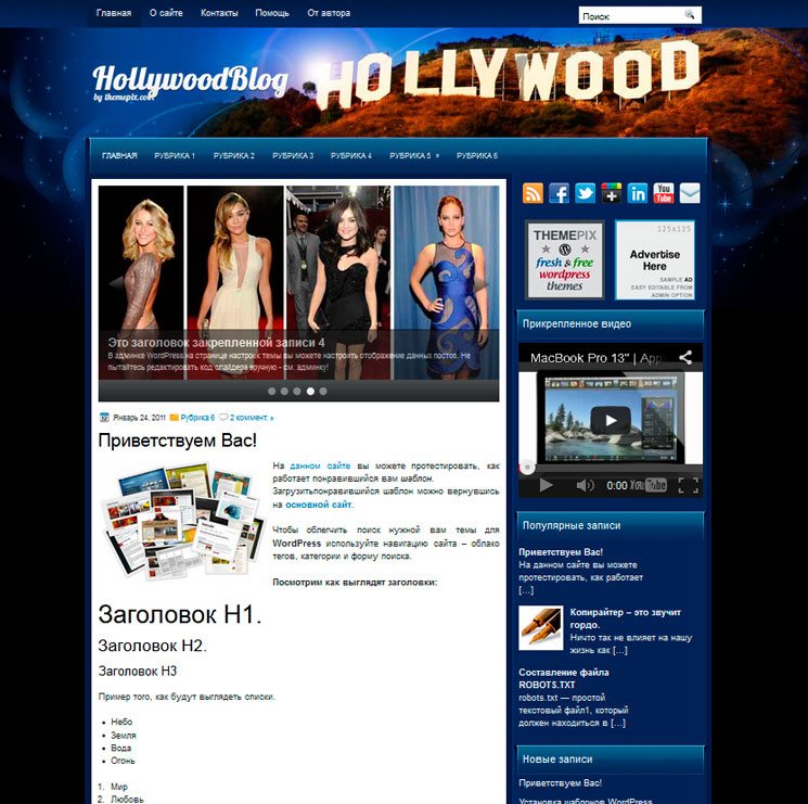 HollywoodBlog WordPress шаблон