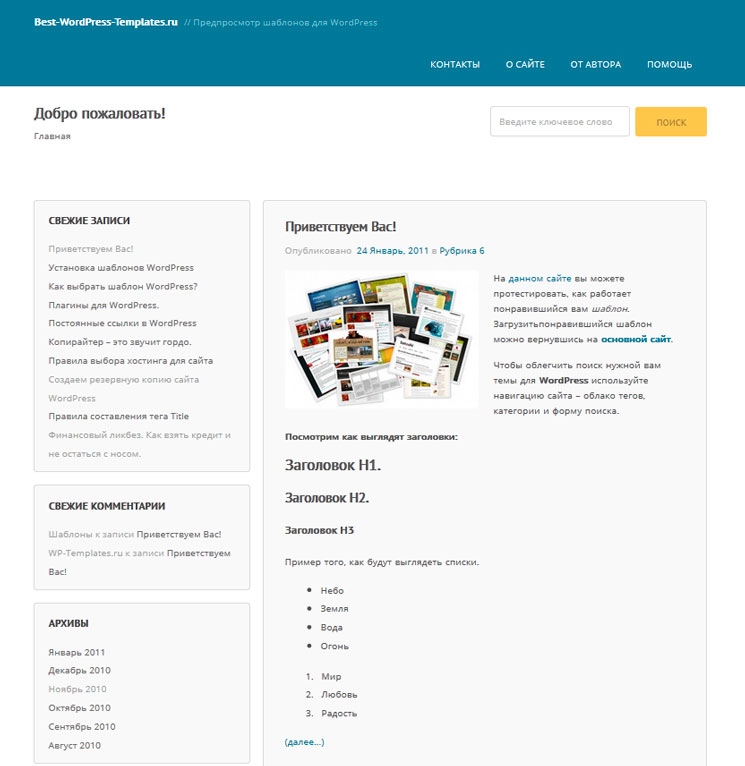 Wordpost WordPress шаблон