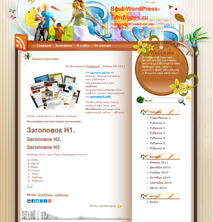 Happiness WordPress шаблон